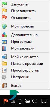 OpenServer Пакет программ и утилит, необходимых веб-разработчикам