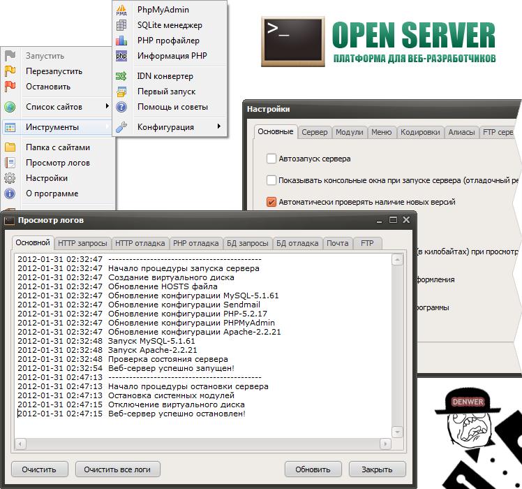 Веб-разработка / Open Server — профессиональный инструмент веб-разработчика под Windows